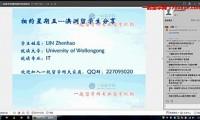 卧龙岗大学IT硕士YY讲座答疑视频记录