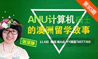 澳洲国立大学(ANU)计算机硕士YY讲座答疑视频记录