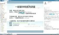 科廷大学采矿工程硕士YY讲座答疑视频记录