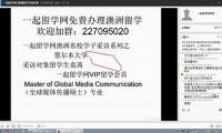 墨尔本大学全球媒体传播硕士YY讲座答疑视频记录
