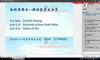 新南威尔士大学(UNSW)口译&笔译硕士YY讲座视频记录
