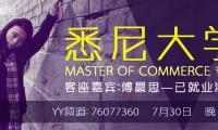 悉尼大学商科会计专业YY留学讲座视频记录