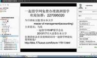 墨尔本大学管理硕士(会计)YY讲座答疑视频记录