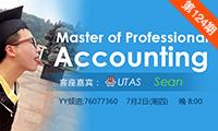 塔斯马尼亚大学会计专业YY留学讲座分享