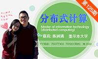 墨尔本大学信息技术专业YY讲座视频记录