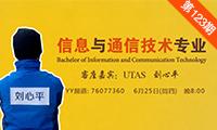 塔斯马尼亚大学信息与通信技术专业YY讲座视频记录