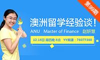 澳国立大学Finance硕士YY讲座答疑记录