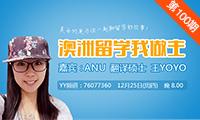 澳洲国立大学美女翻译硕士YY讲座答疑记录