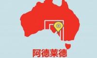 阿德莱德 留学梦之地-三分钟带你了解南澳大利亚州首府阿德莱德!