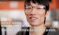 来自中国的Geda在阿德莱德的留学创业故事