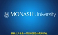 2015年莫纳什大学 Monash University 辉煌排名(中文版)