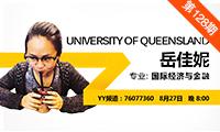 昆士兰大学国际经济与金融专业 YY讲座