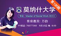 莫纳什大学社工硕士专业YY讲座分享