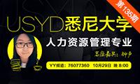 悉尼大学-人力资源管理及工业关系专业YY讲座分享
