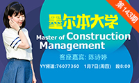 墨尔本大学建筑管理专业YY讲座