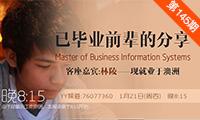 莫纳什大学商业信息系统硕士专业YY讲座分享