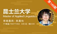昆士兰大学Master of Applied Linguistics应用语言学硕士专业YY讲座分享