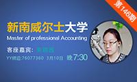 新南威尔士大学职业会计硕士Master of professional accounting专业YY讲座答疑记录