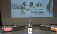 """新南威尔士大学""""华夏杯""""国际华语辩论锦标赛"""