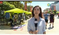 悉尼大学跳蚤市场