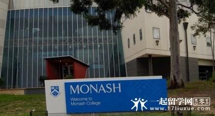 莫纳什大学5