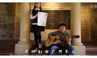 《同桌的你》——西澳大学版 by 孙浚博