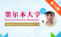 墨尔本大学Master of Construction Management YY讲座经验分享