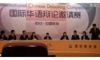 国际华语辩论邀请赛 上海对外经贸大学VS墨尔本大学