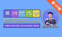 莫纳什大学商务及职业会计双硕士YY讲座分享