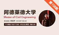 阿德莱德大学土木工程硕士专业YY讲座分享