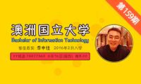 澳洲国立大学-信息技术学士专业YY讲座分享
