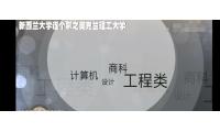 奥克兰理工大学简介
