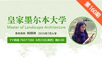 皇家墨尔本理工大学园林建筑YY讲座分享