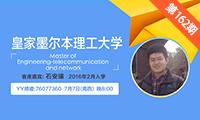 皇家墨尔本理工大学通信及网络工程专业学长YY讲座经验分享