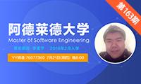 阿德莱德大学软件工程专业学长YY讲座经验分享