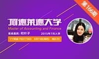 澳洲留学-阿德莱德大学会计与金融硕士专业生活经验分享