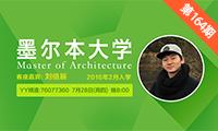 墨尔本大学建筑硕士专业学长YY讲座经验分享