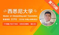 西悉尼大学口译与翻译硕士专业YY讲座分享