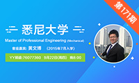 悉尼大学-工程机械硕士专业YY讲座分享