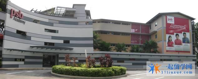 新加坡PSB学院就读怎么样?好吗?