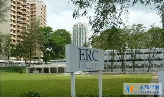 新加坡ERC学院就读怎么样?好吗?