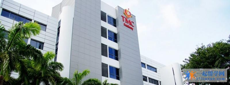 新加坡TMC学院就读怎么样?好吗?