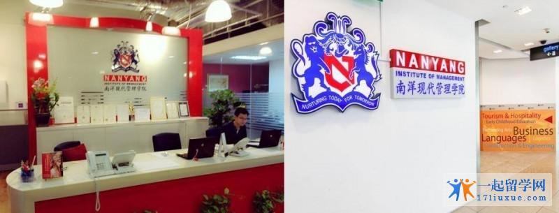 新加坡南洋现代管理学院就读怎么样?好吗?