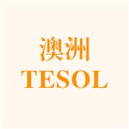 澳洲TESOL专业