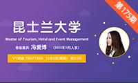 昆士兰大学-旅游、酒店和会展管理专业的YY讲座分享