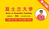 昆士兰大学信息技术专业的学习与生活分享