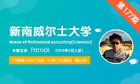 新南威尔士大学职业会计硕士专业学习与生活分享