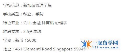 新加坡管理学院留学一年的学费费用