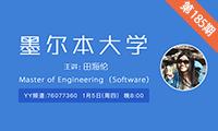 墨尔本大学软件工程硕士的学习与生活分享