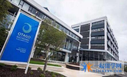 新西兰奥塔哥理工学院学术实力及入学标准解析